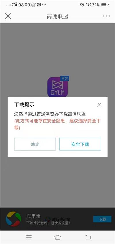 高佣联盟官方下载链接:附京享礼金领取入口!
